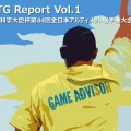 SOTG Report Vol.1「文部科学大臣杯第44回全日本アルティメット選手権大会」