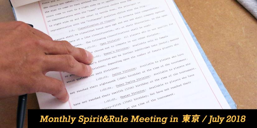 monthly spirit rule meeting in 東京 july 2018 jfda